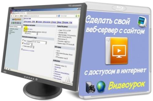Как сделать свой web-сайт
